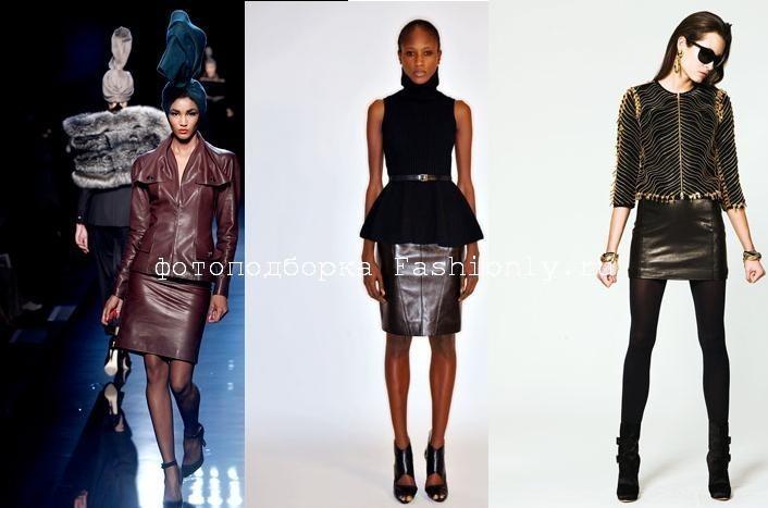 Модные юбки фото кожаных юбок от Jean Paul Gaultier, Michael Kors, Moschino