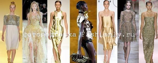 Тренды весны 2011 - платья золотистого цвета