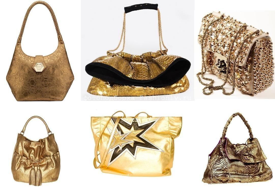 """Золотые"" сумки 2011 года"