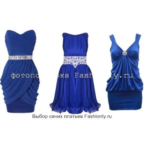 Синее платье с чем носить покажем и