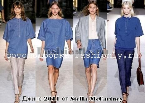 Джинс 2011 от Stella McCartney
