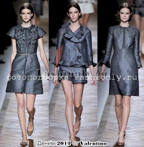 Оттенок джинсов 2011 от Valentino