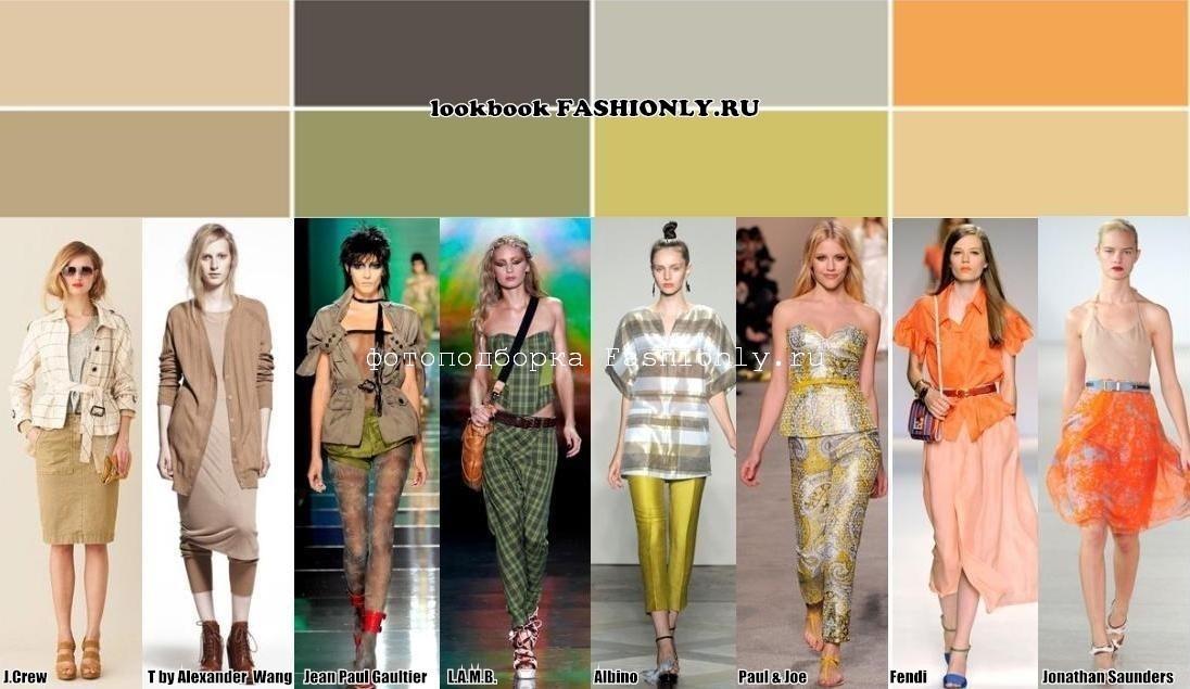 Модный цвет лета 2011
