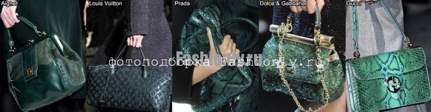 Цвет сумки 2011 - изумрудно-зеленый