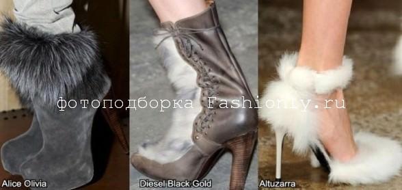 Меховая обувь зима 2012