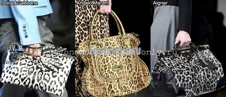 Леопардовые сумки фото с показов