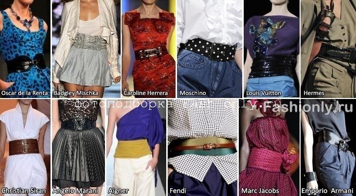 Самые модные вещи 2011 года - широкие пояса