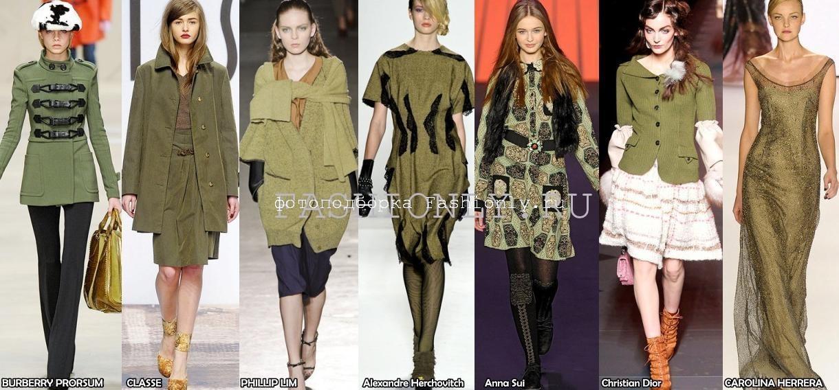 Модные цвета осени 2011 - кедр