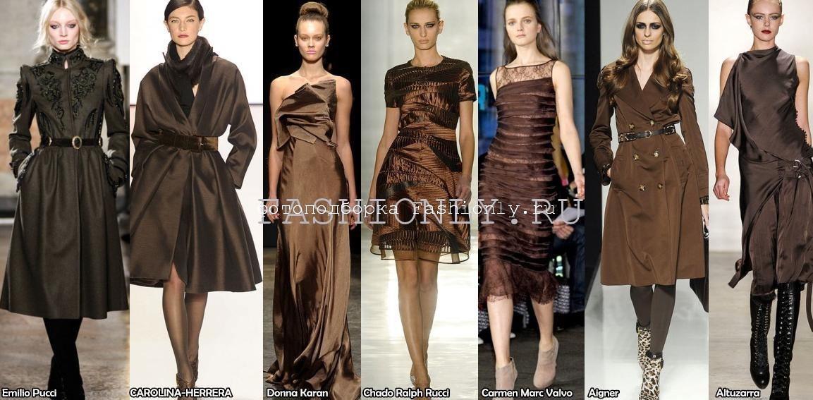 Модные цвета осени 2011 - кофейный ликер!
