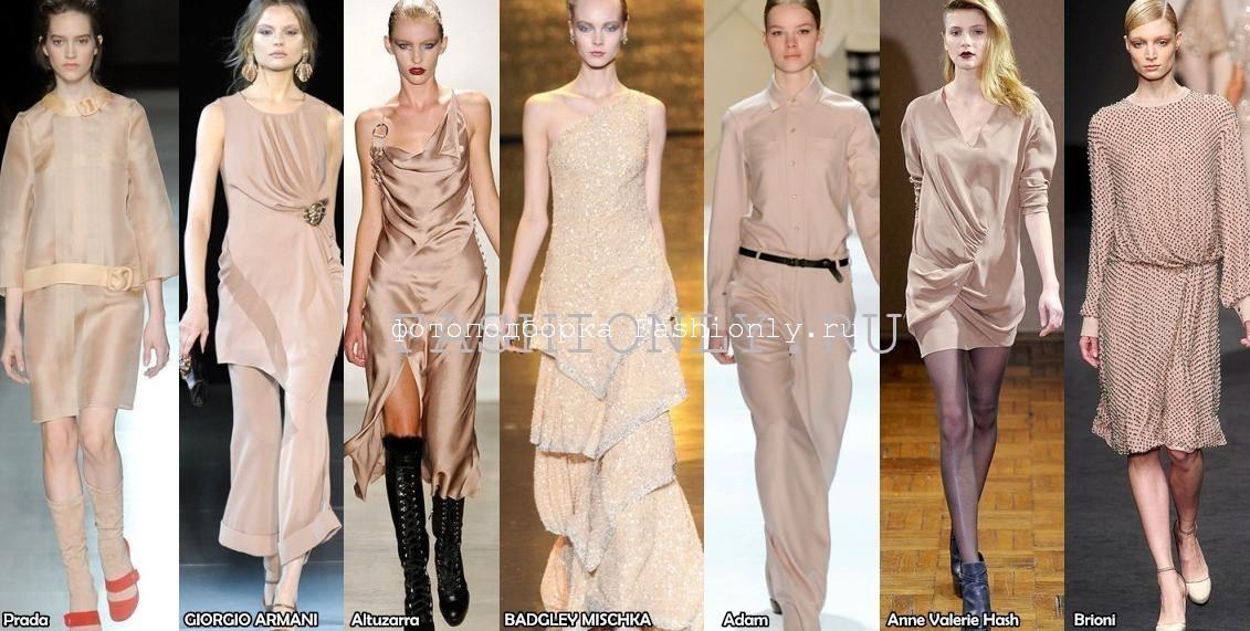 Нуга - модный цвет осени 2011 года!