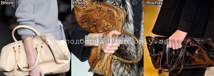 Как носить сумки 2011