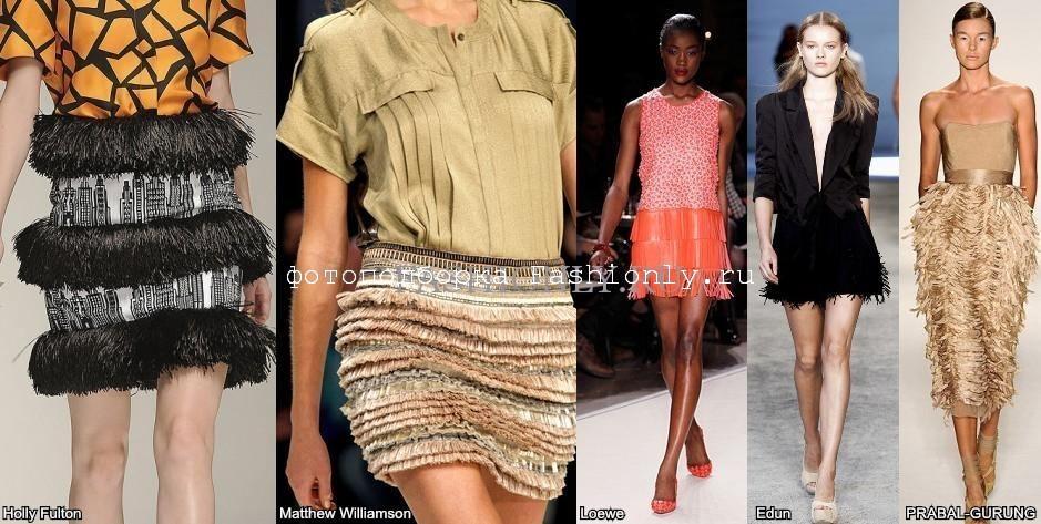 Мода лета 2011 выбирает юбки с бахромой