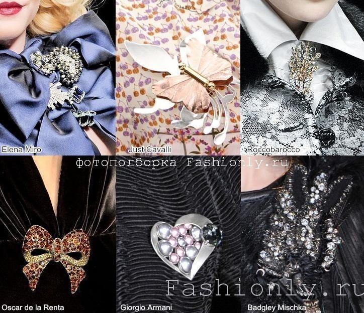 Модные украшения 2012 - броши