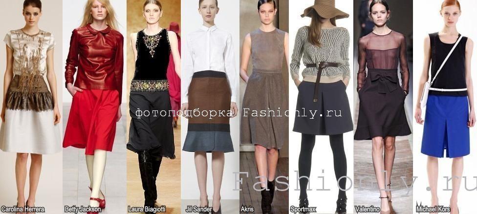 Самые модные фасоны юбок