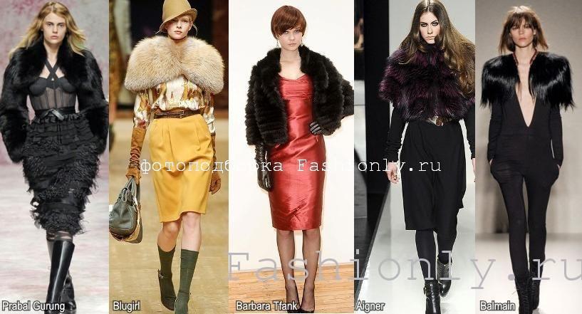 Модные меха 2011 2012 - болеро и накидки