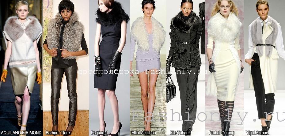 Тренд зимы 2012 - горжетки