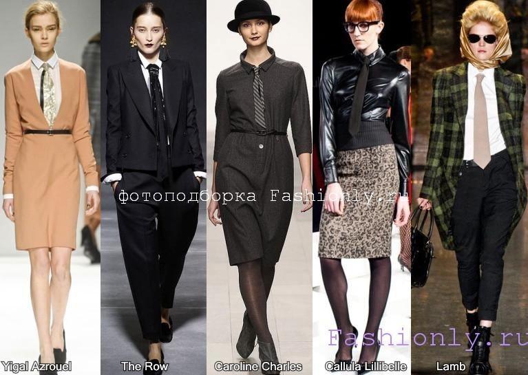 Что модно осенью 2011