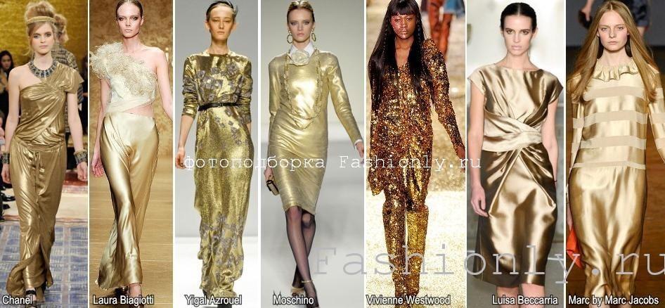Мода осень 2011 в блеске золота