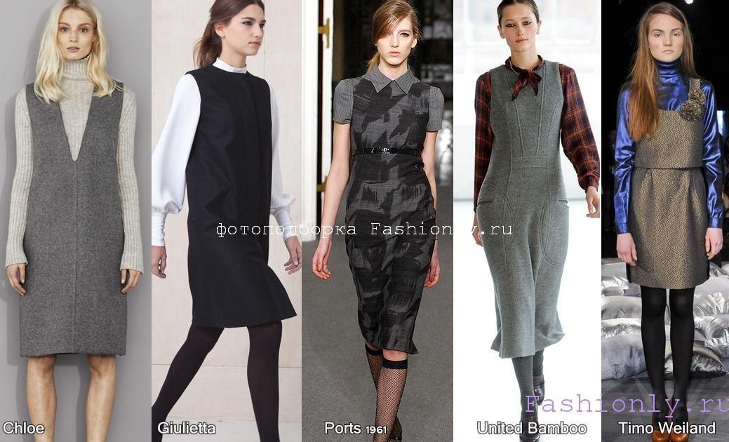 Что модно носить осенью 2011