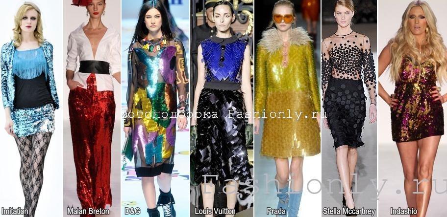 Мода осень 2011 в пайетках