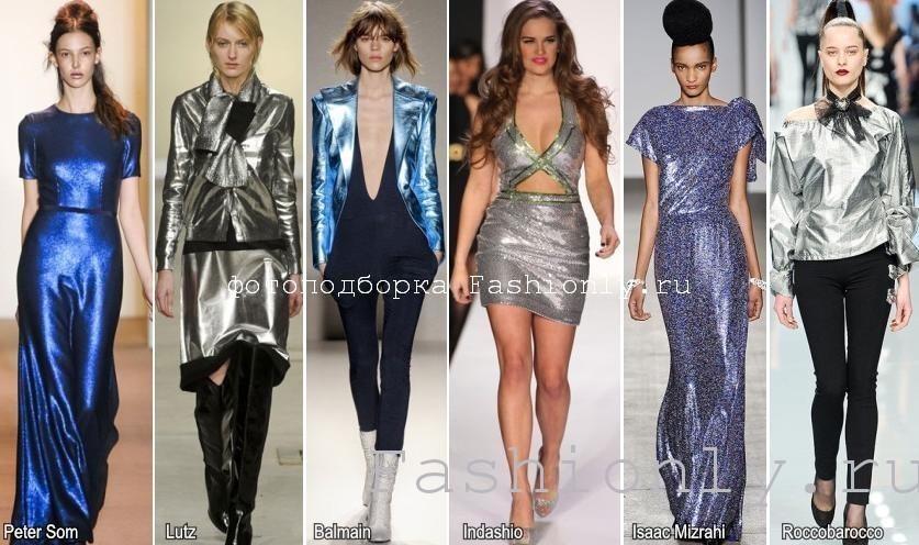 Мода осень 2011 в холодном металле