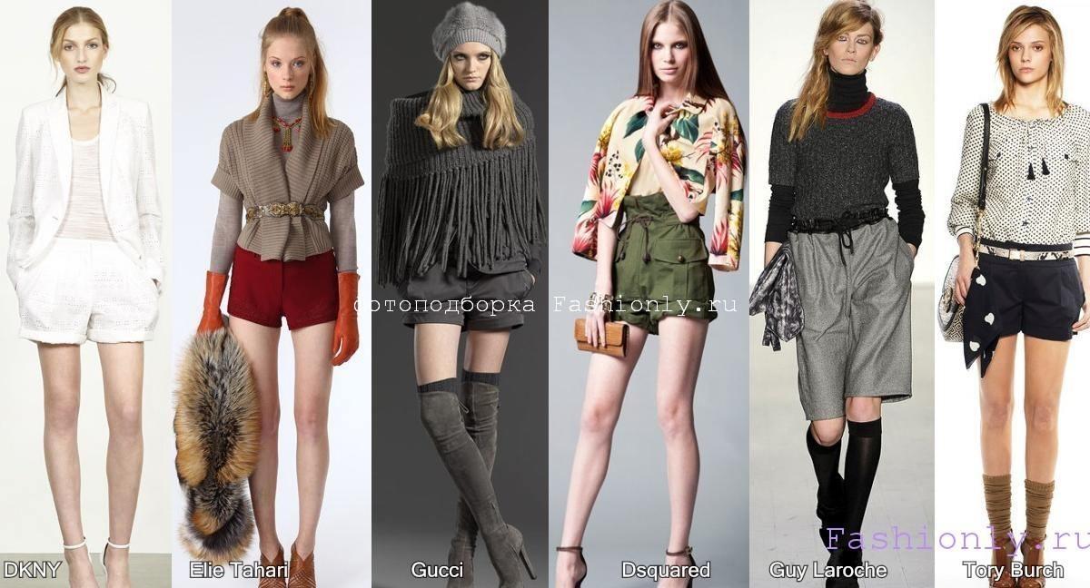 Что модно осенью 2011 года