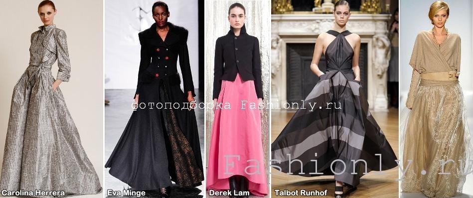 Модные тенденции осень 2011  - широкое макси