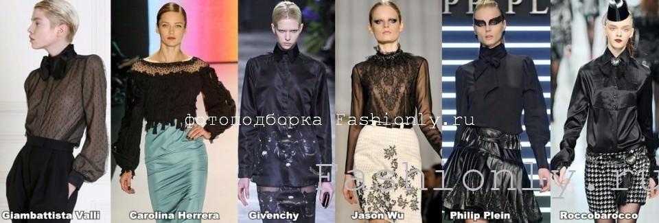 черная атласная блуза, Конструкцию.