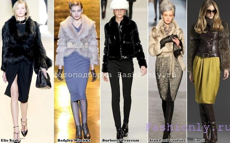 Что будет модно зимой 2011 года
