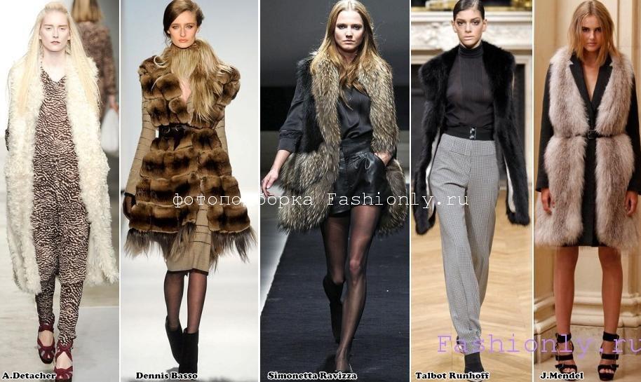Что будет модно зимой 2011 года?