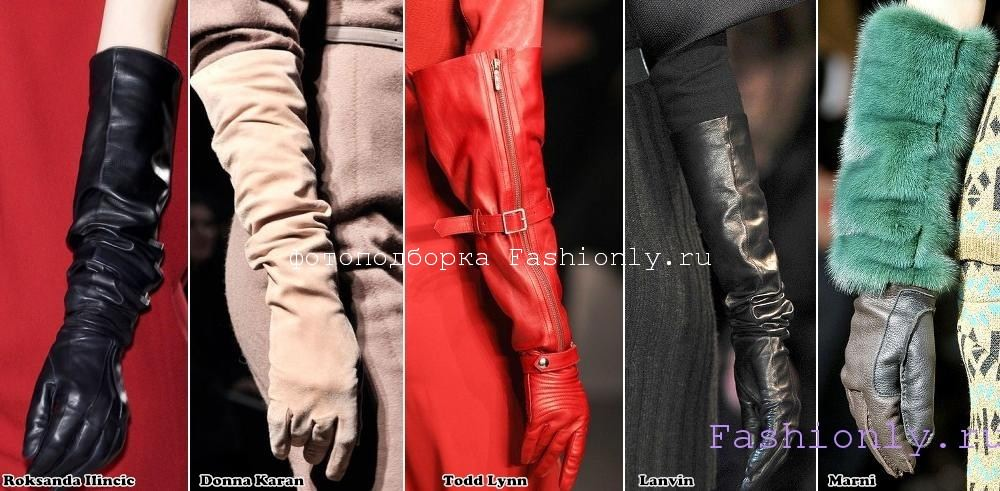 Что модно зимой 2012