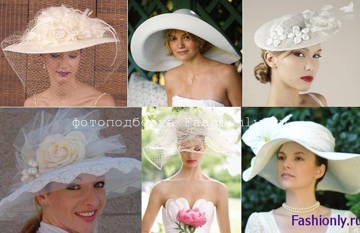 Свадебные широкополые шляпы