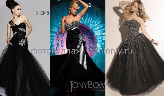 Выпускные платья черного цвета 2012 года