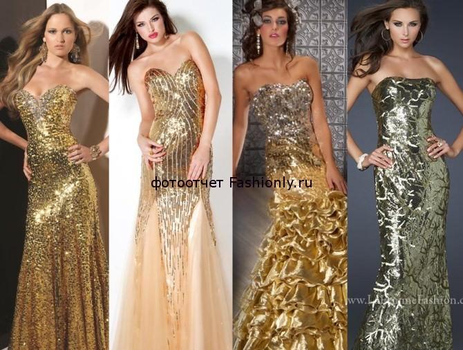 Платья золотистого цвета для выпускного