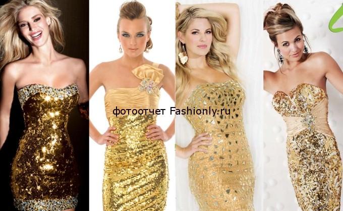 Короткие платья золотистого цвета для выпускного вечера