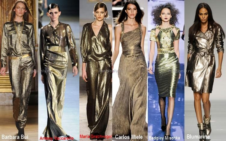 Модные бронзовые ткани осени 2012 года