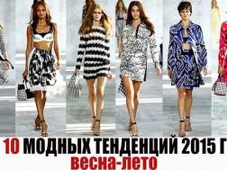ТОП-10 модных тенденций 2015 года