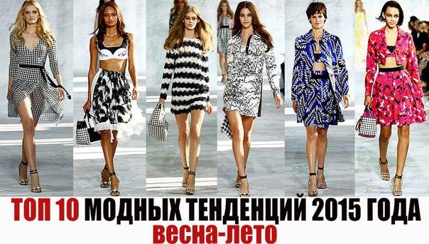ТОП-10 модных тенденций 2015 или на что стоит тратить деньги в этом году Image